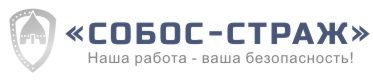 СОБОС-СТРАЖ